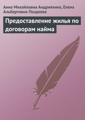 обложка книги Предоставление жилья по договорам найма автора Анна Андрияхина