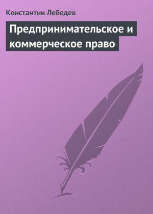 обложка книги Предпринимательское и коммерческое право автора Константин Лебедев