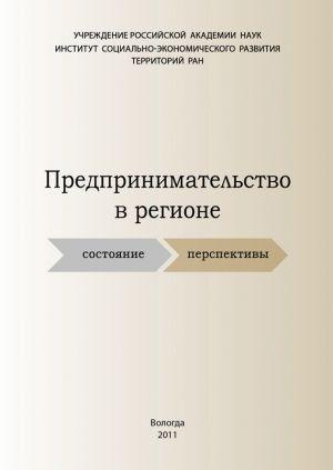 обложка книги Предпринимательство в регионе: состояние, перспективы автора Светлана Теребова