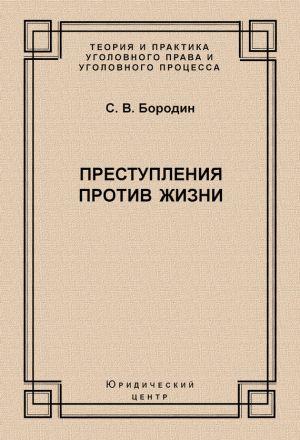 обложка книги Преступления против жизни автора Станислав Бородин