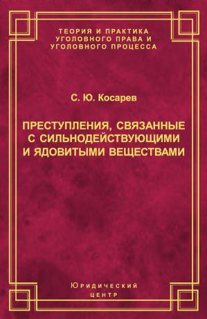 обложка книги Преступления, связанные с сильнодействующими и ядовитыми веществами автора Сергей Косарев