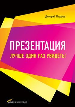 обложка книги Презентация: Лучше один раз увидеть! автора Дмитрий Лазарев