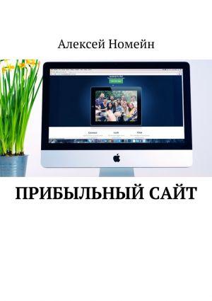 обложка книги Прибыльный сайт автора Алексей Номейн