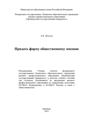 обложка книги Придать форму общественному мнению автора Лариса Ильина