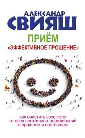 обложка книги Приём «Эффективное прощение» автора Александр Свияш