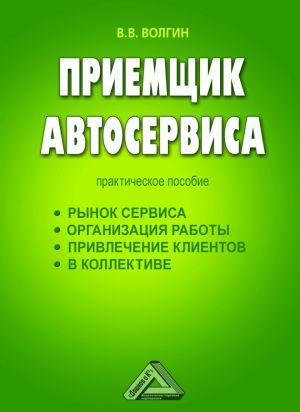 обложка книги Приемщик автосервиса: Практическое пособие автора Владислав Волгин