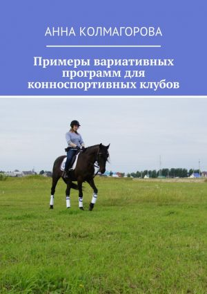 обложка книги Примеры вариативных программ для конноспортивных клубов автора Анна Колмагорова