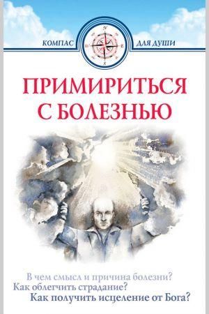 обложка книги Примириться с болезнью автора Дмитрий Семеник