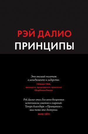 обложка книги Принципы. Жизнь и работа автора Рэй Далио