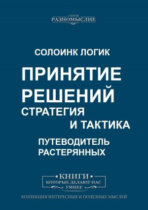 обложка книги Принятие решений. Стратегия итактика автора Солоинк Логик