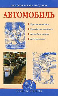обложка книги Приобретаем и продаем машину автора Ирина Зайцева