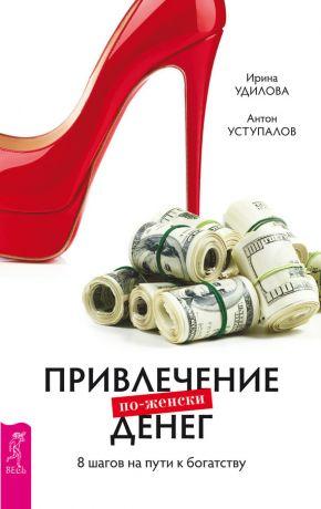 обложка книги Привлечение денег по-женски. 8шагов на пути к богатству автора Ирина Удилова