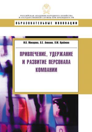 обложка книги Привлечение, удержание и развитие персонала компании автора Людмила Крайнова