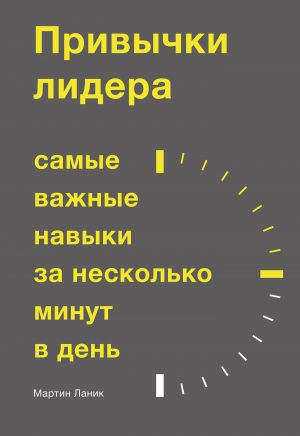 обложка книги Привычки лидера. Самые важные навыки за несколько минут в день автора Мартин Ланик