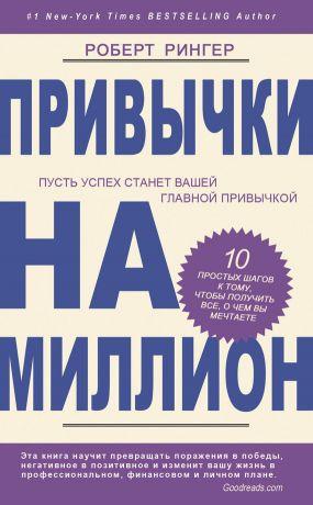 обложка книги Привычки на миллион. 10 простых шагов к тому, чтобы получить все, о чем вы мечтаете автора Роберт Рингер