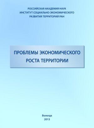 обложка книги Проблемы экономического роста территории автора Тамара Ускова