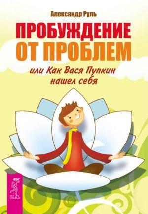 обложка книги Пробуждение от проблем, или Как Вася Пупкин нашел себя автора Александр Руль