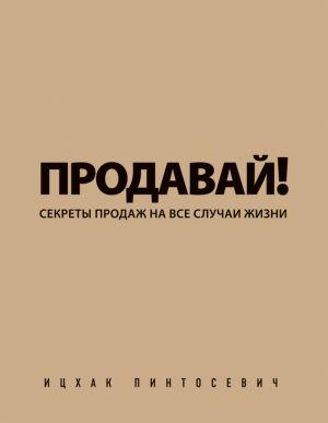 обложка книги Продавай! Секреты продаж на все случаи жизни автора Ицхак Пинтосевич