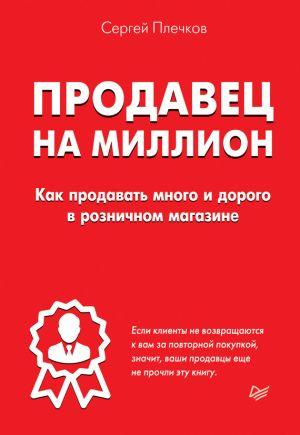 обложка книги Продавец на миллион. Как продавать много и дорого в розничном магазине автора Сергей Плечков