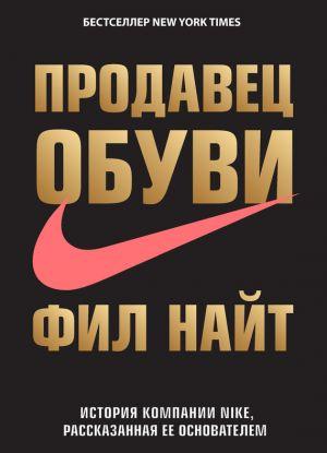 обложка книги Продавец обуви. История компании Nike, рассказанная ее основателем автора Фил Найт