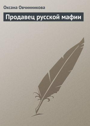 обложка книги Продавец русской мафии автора Оксана Овчинникова