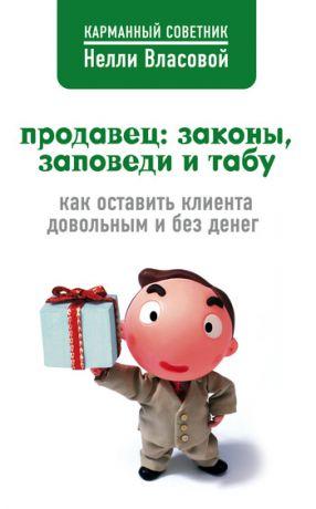 обложка книги Продавец: законы, заповеди и табу автора Нелли Власова