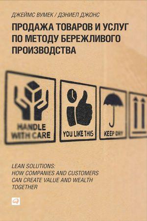 обложка книги Продажа товаров и услуг по методу бережливого производства автора Джеймс Вумек