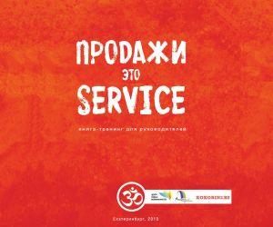 обложка книги Продажи это сервис автора Павел Эрзяйкин