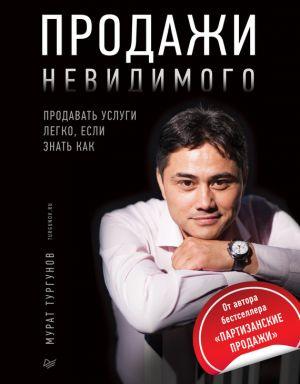 обложка книги Продажи невидимого. Продавать услуги легко, если знать как автора Мурат Тургунов