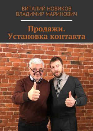 обложка книги Продажи. Установкаконтакта автора Владимир Маринович