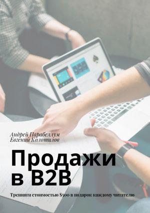 обложка книги Продажи вB2B. Тренинги стоимостью$500вподарок каждому читателю автора Евгений Колотилов
