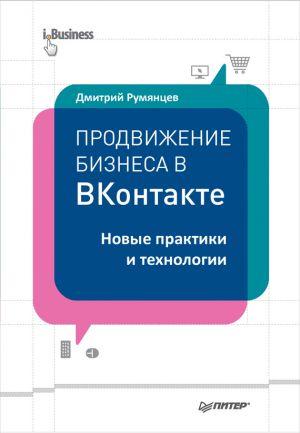 обложка книги Продвижение бизнеса в ВКонтакте. Новые практики и технологии автора Дмитрий Румянцев