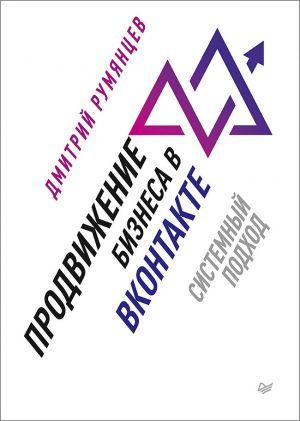 обложка книги Продвижение бизнеса в ВКонтакте. Системный подход автора Дмитрий Румянцев