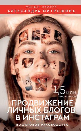 обложка книги Продвижение личных блогов в Инстаграм автора Александра Митрошина