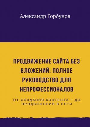 обложка книги Продвижение сайта без вложений: полное руководство для непрофессионалов автора Александр Горбунов