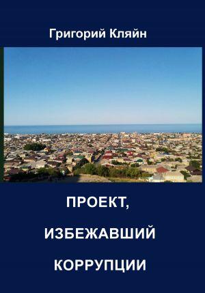 обложка книги Проект, избежавший коррупции автора Григорий Кляйн