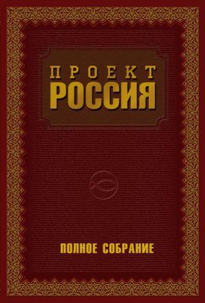 обложка книги Проект Россия. Полное собрание автора Юрий Шалыганов