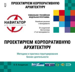обложка книги Проектируем корпоративную архитектуру автора Вячеслав Кондратьев