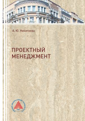 обложка книги Проектный менеджмент  автора Анастасия Никитаева