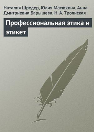 обложка книги Профессиональная этика и этикет автора Н. Троянская