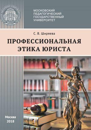 обложка книги Профессиональная этика юриста автора Светлана Ширяева