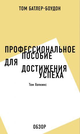 обложка книги Профессиональное пособие для достижения успеха. Том Хопкинс (обзор) автора Том Батлер-Боудон