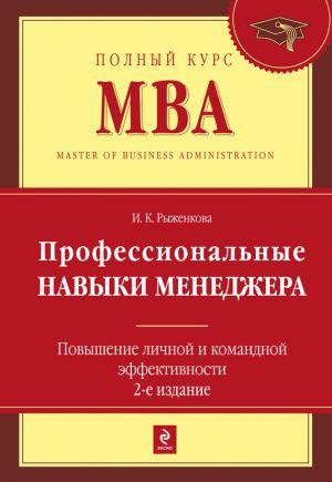 обложка книги Профессиональные навыки менеджера. Повышение личной и командной эффективности автора Ирина Рыженкова