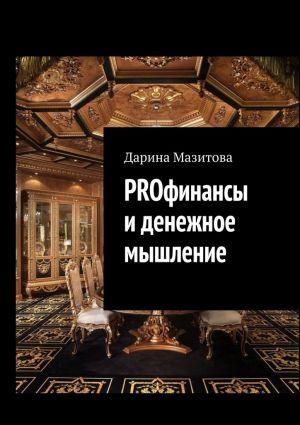 обложка книги PROфинансы иденежное мышление автора Дарина Мазитова