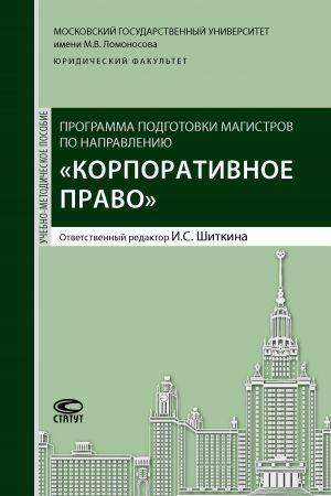 обложка книги Программа подготовки магистров по направлению «Корпоративное право» автора  Коллектив авторов
