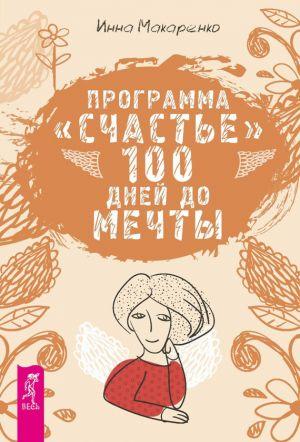обложка книги Программа «Счастье». 100 дней до мечты автора Инна Макаренко