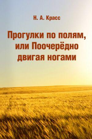 обложка книги Прогулки по полям, или Поочерёдно двигая ногами автора Наталья Красс