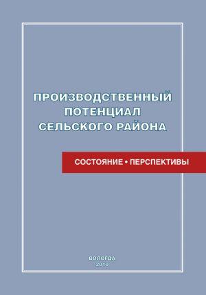 обложка книги Производственный потенциал сельского района: состояние и перспективы автора Татьяна Смирнова