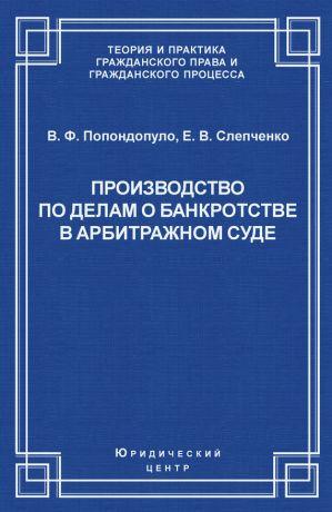 обложка книги Производство по делам о банкротстве в арбитражном суде автора Елена Слепченко