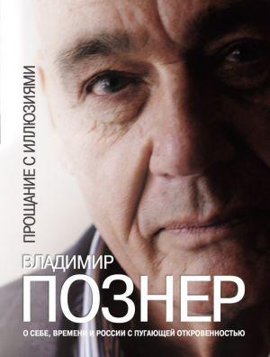 обложка книги Прощание с иллюзиями автора Владимир Познер